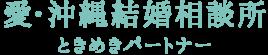 愛・沖縄結婚相談所ときめきパートナー