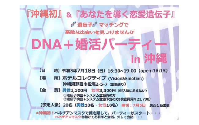 DNA+婚活パーティーin沖縄